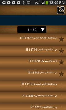 ترددات قنوات النيل سات screenshot 2