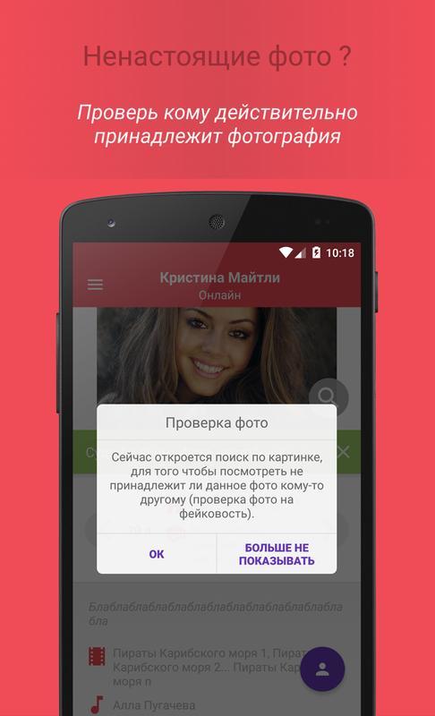приложения в вк для знакомств