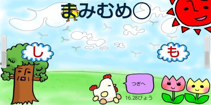 どっちぴよっち apk screenshot