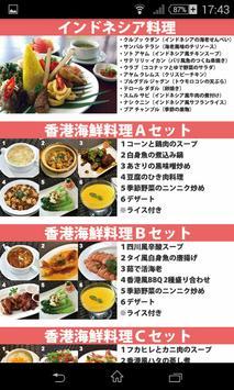 バリ島格安ダンス鑑賞簡単予約 - ヒロチャングループ poster