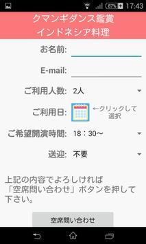 バリ島格安ダンス鑑賞簡単予約 - ヒロチャングループ apk screenshot