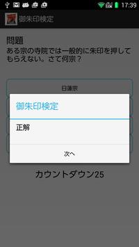 御朱印検定 apk screenshot