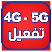 تفعيل 4G و 5G مجانا prank icon