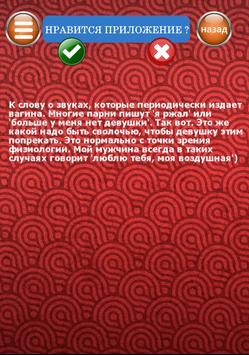 Пошлые истории +18 часть 3 apk screenshot