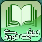 كتيب كوردى Kurdish book icon