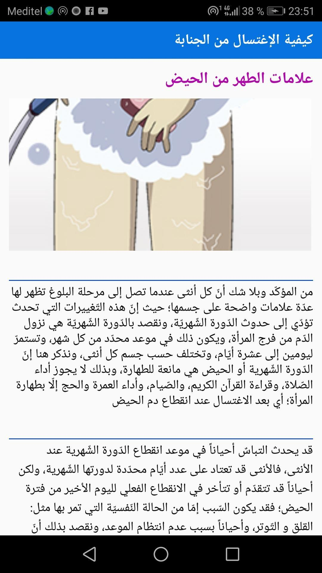 الطهارة من الجنابة في رمضان
