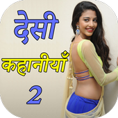 Real Desi Sexy Story 2 icon