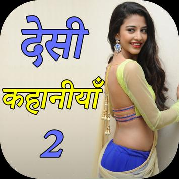 Real Desi Sexy Story 2 screenshot 1