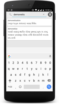 English to Gujarati Dictionary screenshot 2