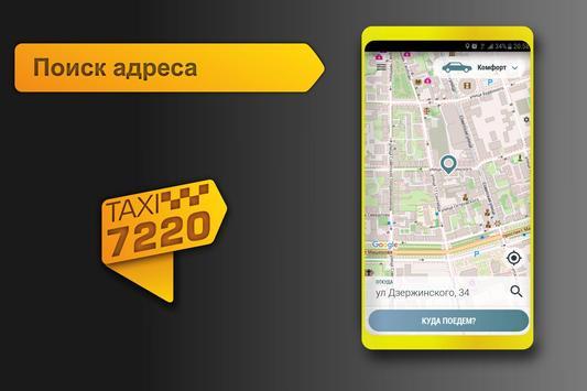 ProTaxi 7220 apk screenshot