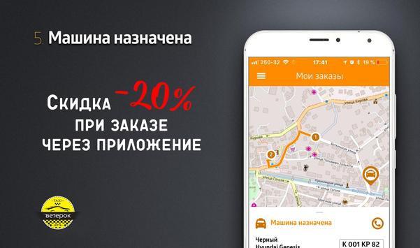 Ветерок, служба заказа такси apk screenshot