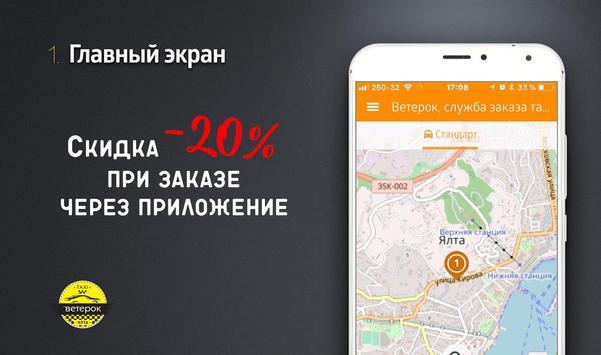 Ветерок, служба заказа такси poster