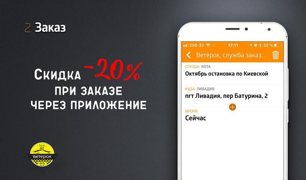 Такси Ветерок screenshot 1