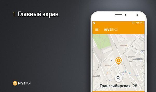 Барс, заказ такси в г. Киров poster