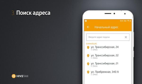 Барс, заказ такси в г. Киров apk screenshot