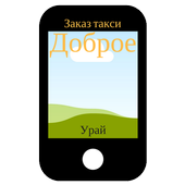 Заказ такси Доброе icon