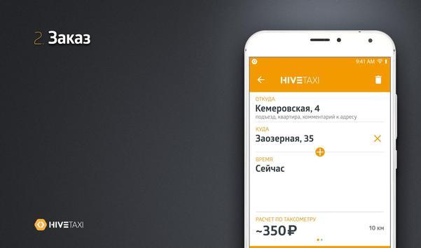 Заказ такси Доброе screenshot 1