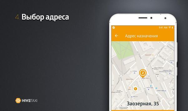 Заказ такси Доброе screenshot 3