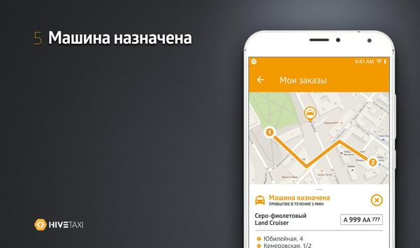 Заказ такси Доброе screenshot 4