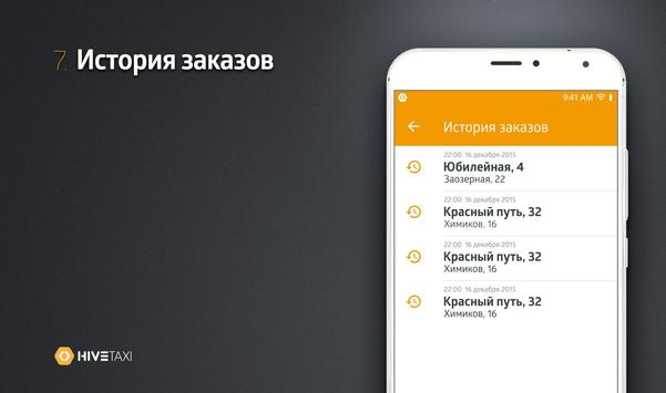 Заказ такси Доброе screenshot 6