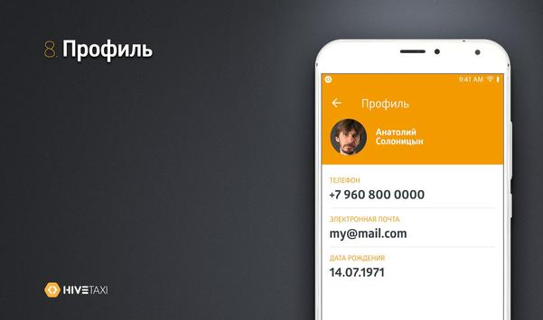 Заказ такси Доброе screenshot 7