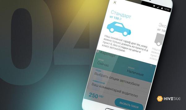 Taxi 7118 screenshot 3