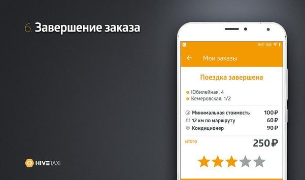 Такси Мечта screenshot 5