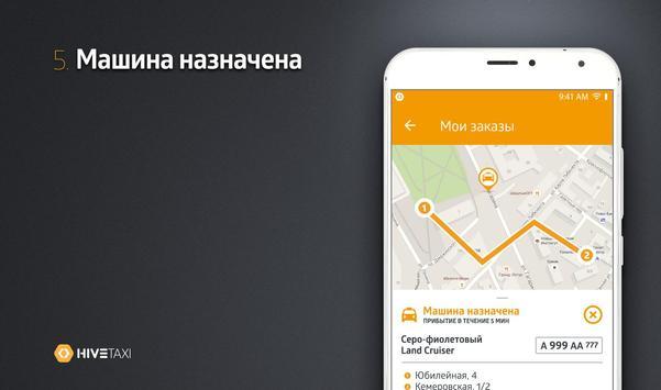 Такси Online screenshot 4