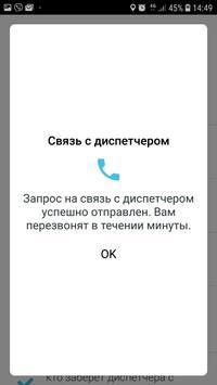 такси Братск Статус screenshot 2
