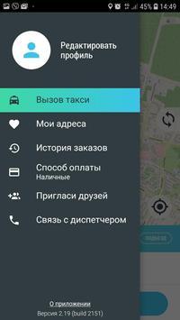 такси Братск Статус screenshot 3