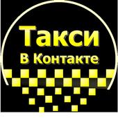 Таксист В Контакте icon