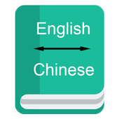 English to Chinese Dictionary icon