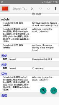 English to Chinese Dictionary screenshot 3