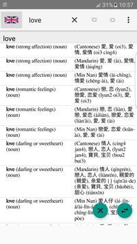 English to Chinese Dictionary screenshot 1