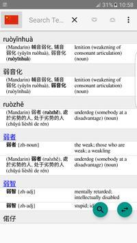 English to Chinese Dictionary screenshot 4