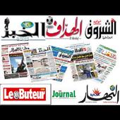 الصحافة الجزائرية pdf 2018 icon