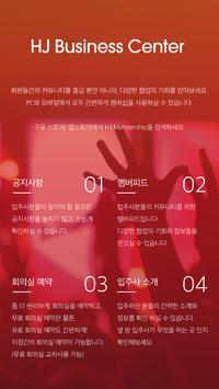 HJ Membership - HJ 멤버십 커뮤니티 poster