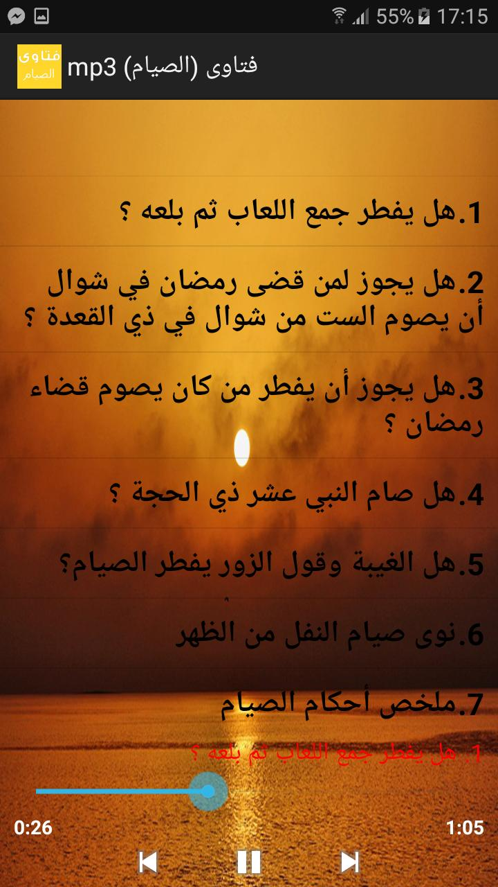 فتاوى الصيام Mp3 For Android Apk Download