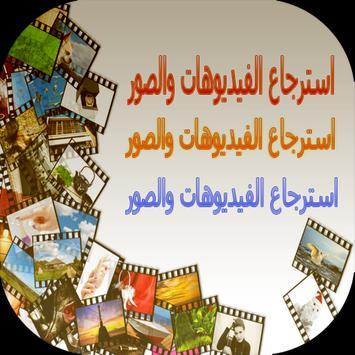 استرجاع الفيديوهات والصور apk screenshot