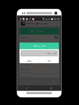 معرفة اسم المتصل من رقمه -NEW- apk screenshot