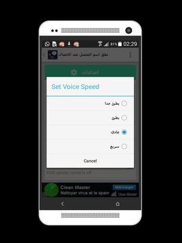 معرفة اسم المتصل من رقمه -NEW- screenshot 5