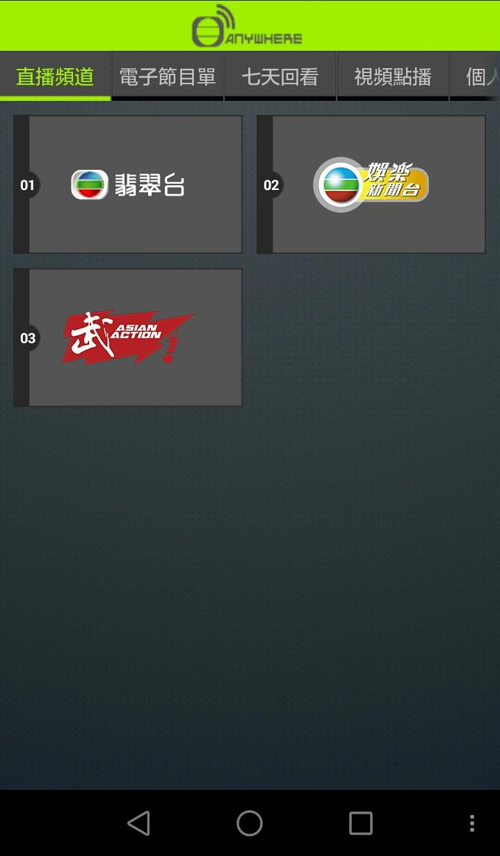TVB Anywhere On-The-Go CA for Android - APK Download
