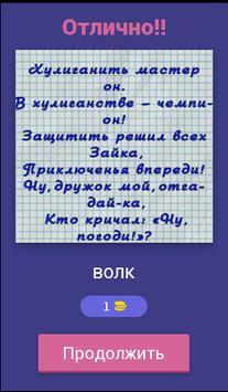 Загадки. Детские герои apk screenshot