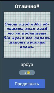 Загадки про еду apk screenshot