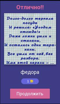 Любимые детские герои apk screenshot