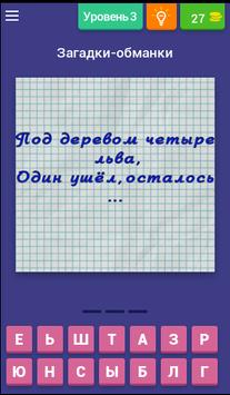Обманки apk screenshot