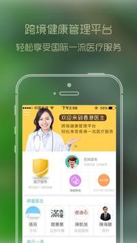 香港醫生 poster