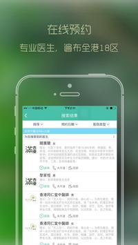 香港醫生 apk screenshot