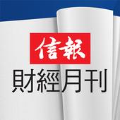 信報財經月刊 icon
