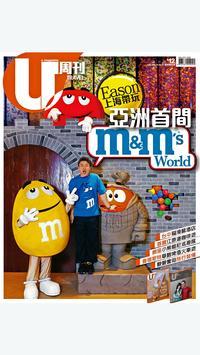 U Magazine screenshot 1